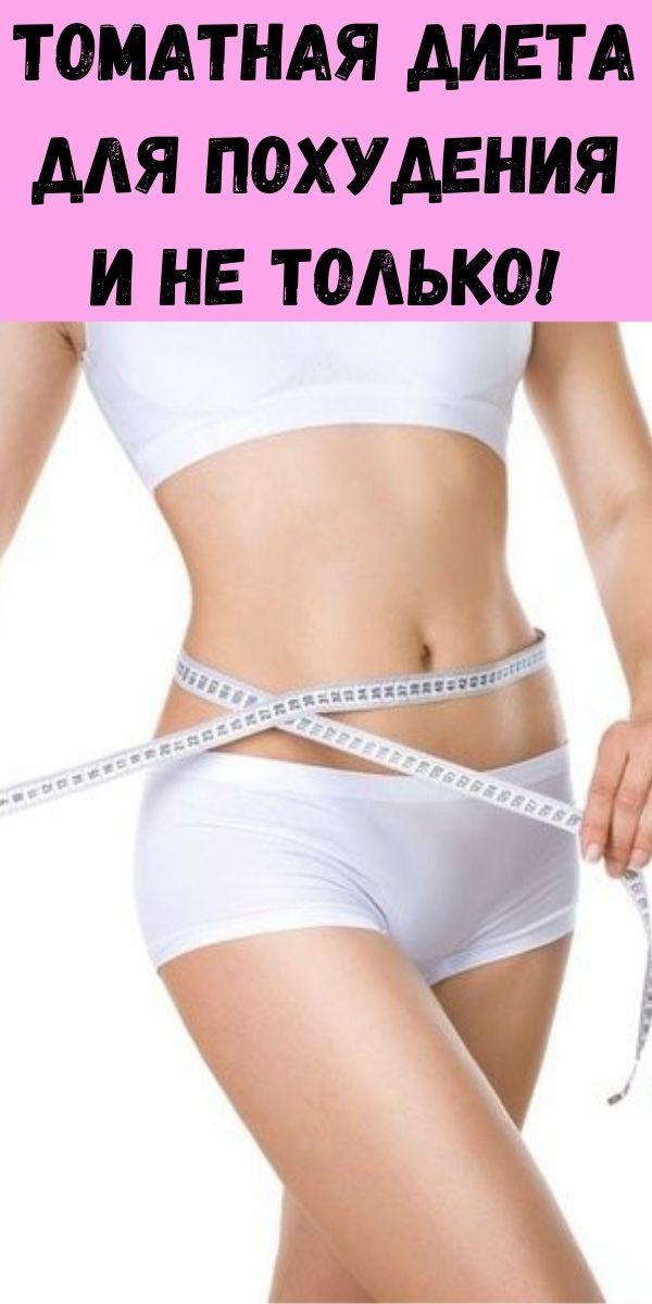 Томатная диета для похудения и не только!