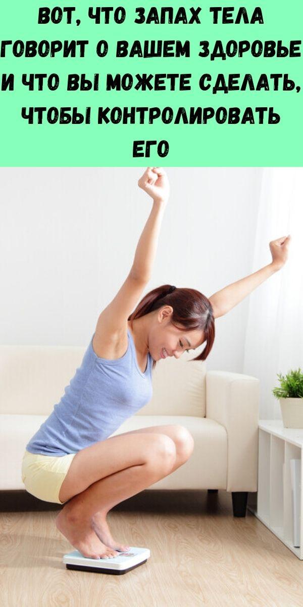 Вот, что запах тела говорит о вашем здоровье и что вы можете сделать, чтобы контролировать его