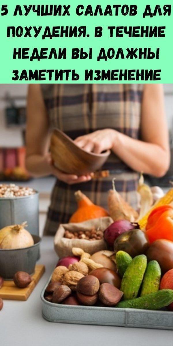5 лучших салатов для похудения. В течение недели вы должны заметить изменение