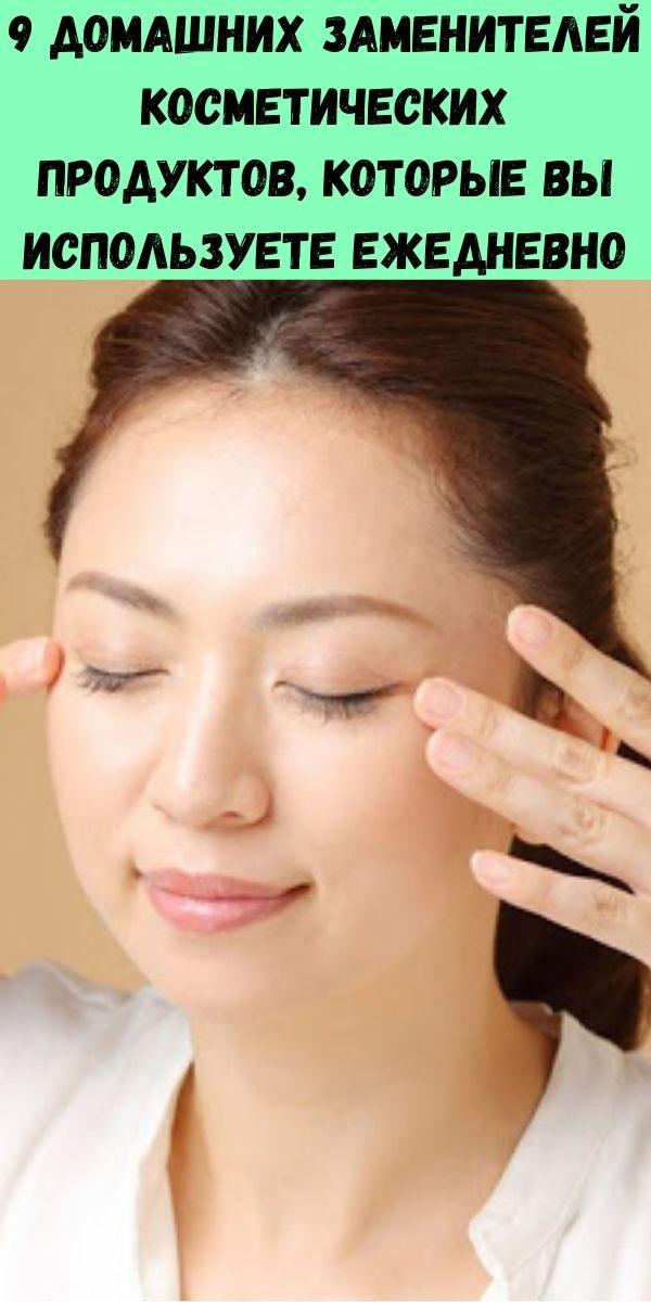 9 домашних заменителей косметических продуктов, которые вы используете ежедневно
