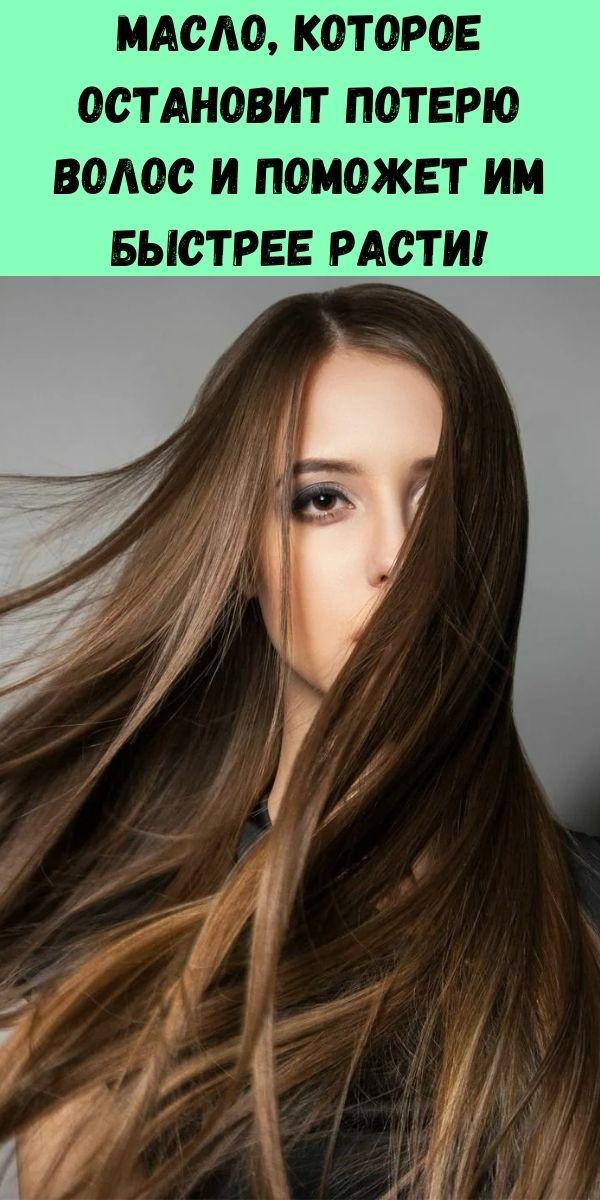 Масло, которое остановит потерю волос и поможет им быстрее расти!