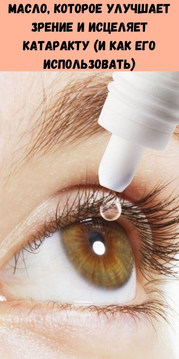 Масло, которое улучшает зрение и исцеляет катаракту (и как его использовать)