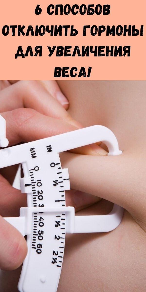 6 способов отключить гормоны для увеличения веса!