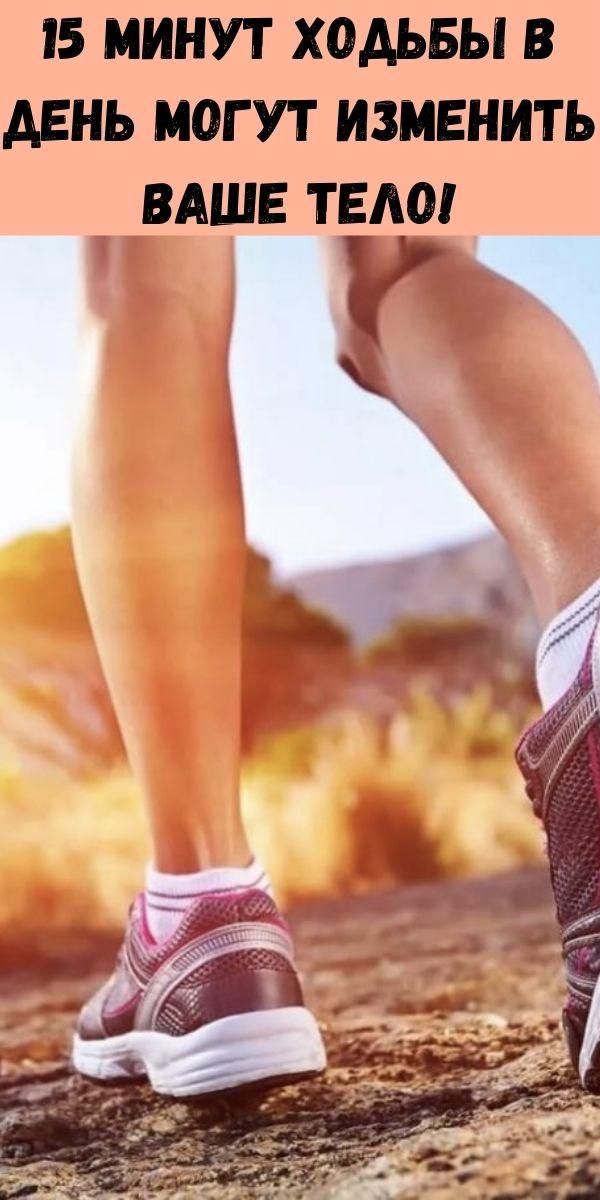 15 минут ходьбы в день могут изменить ваше тело!