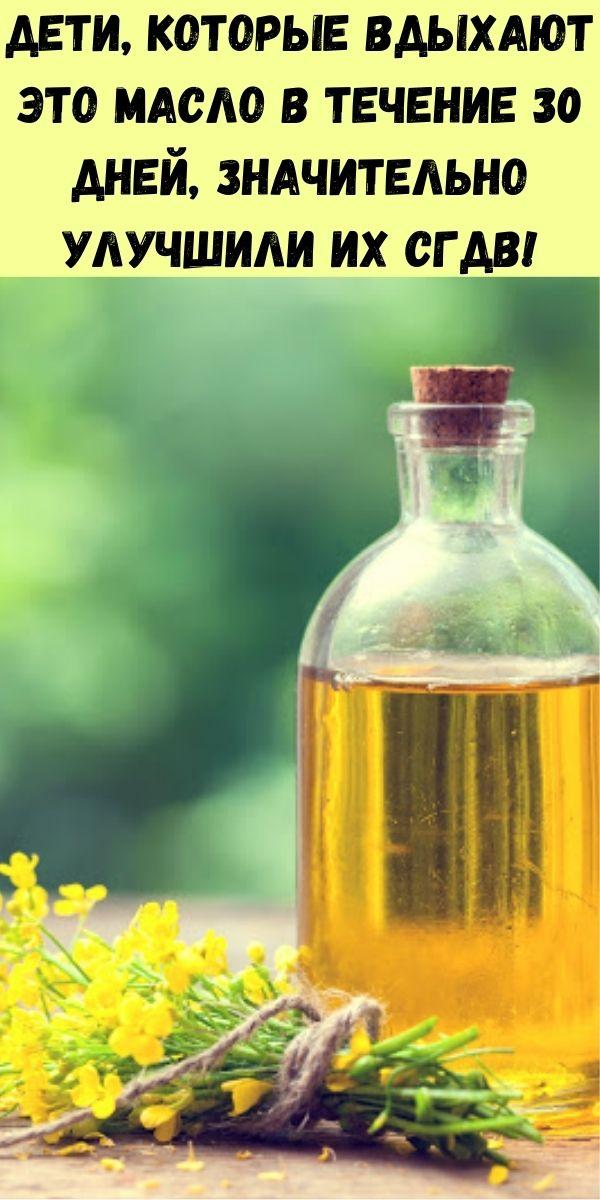 Дети, которые вдыхают это масло в течение 30 дней, значительно улучшили их СГДВ!