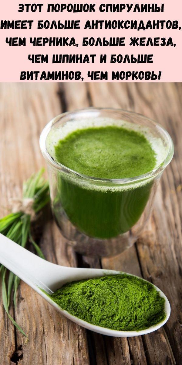 Этот порошок спирулины имеет больше антиоксидантов, чем черника, больше железа, чем шпинат и больше витаминов, чем морковь!
