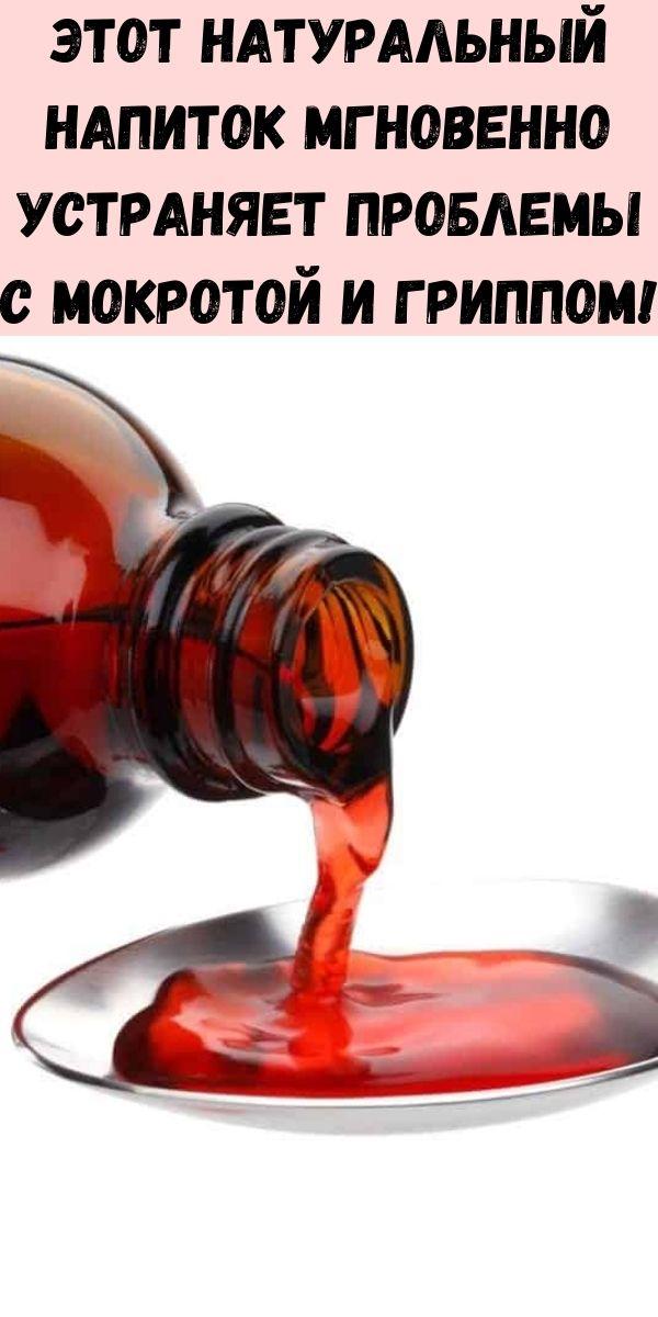 Этот натуральный напиток мгновенно устраняет проблемы с мокротой и гриппом!