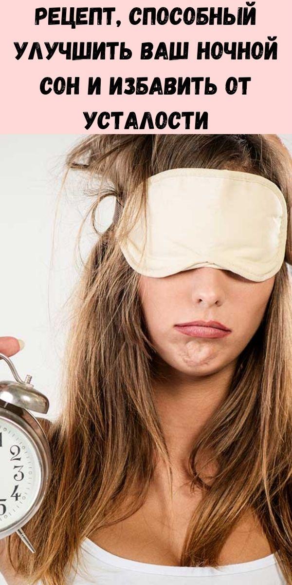 Рецепт, способный улучшить ваш ночной сон и избавить от усталости