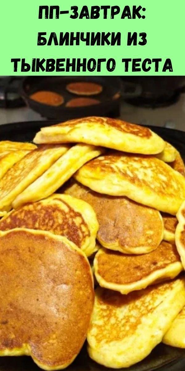 ПП-завтрак: Блинчики из тыквенного теста