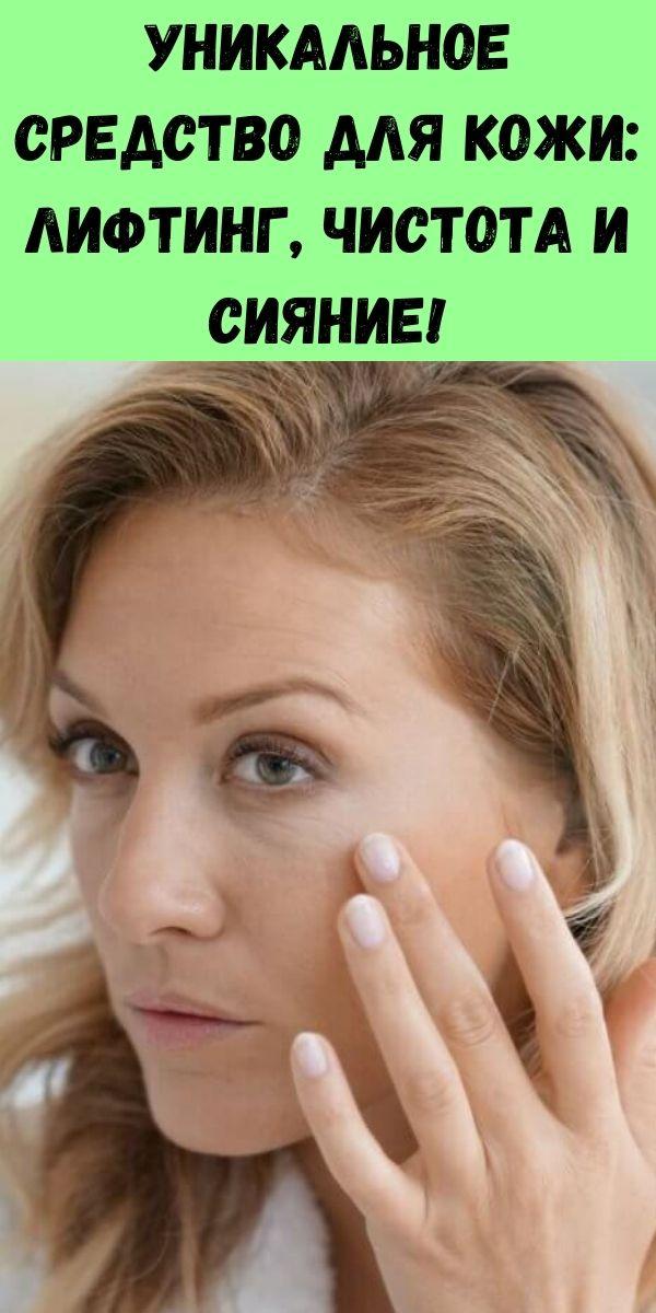Уникальное средство для кожи: лифтинг, чистота и сияние!