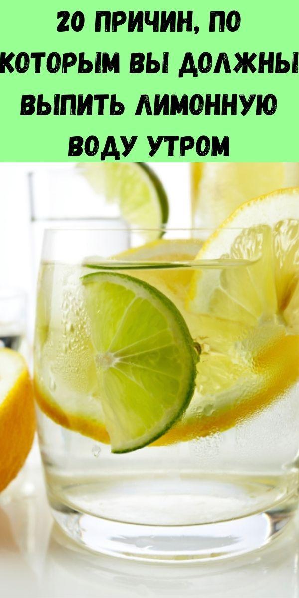 20 причин, по которым вы должны выпить лимонную воду утром