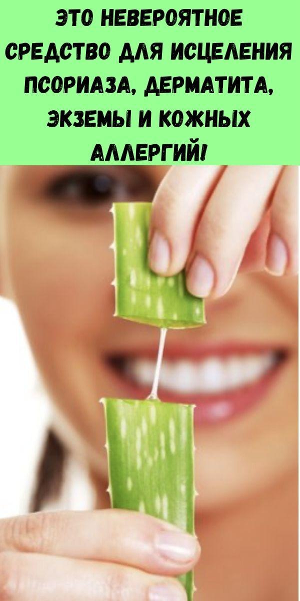 Это невероятное средство для исцеления псориаза, дерматита, экземы и кожных аллергий!