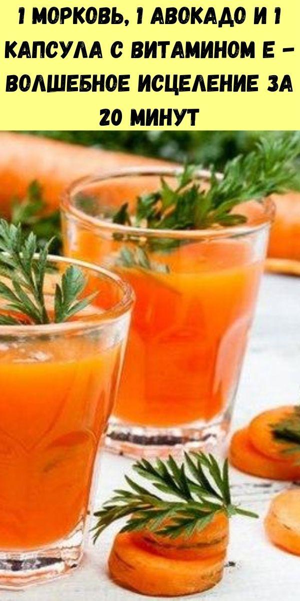 1 морковь, 1 авокадо и 1 капсула с витамином Е - волшебное исцеление за 20 минут