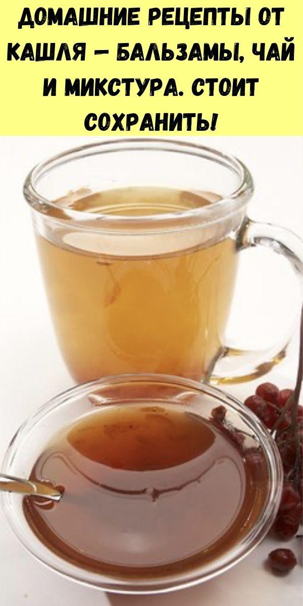 Домашние рецепты от кашля — бальзамы, чай и микстура. Стоит сохранить!