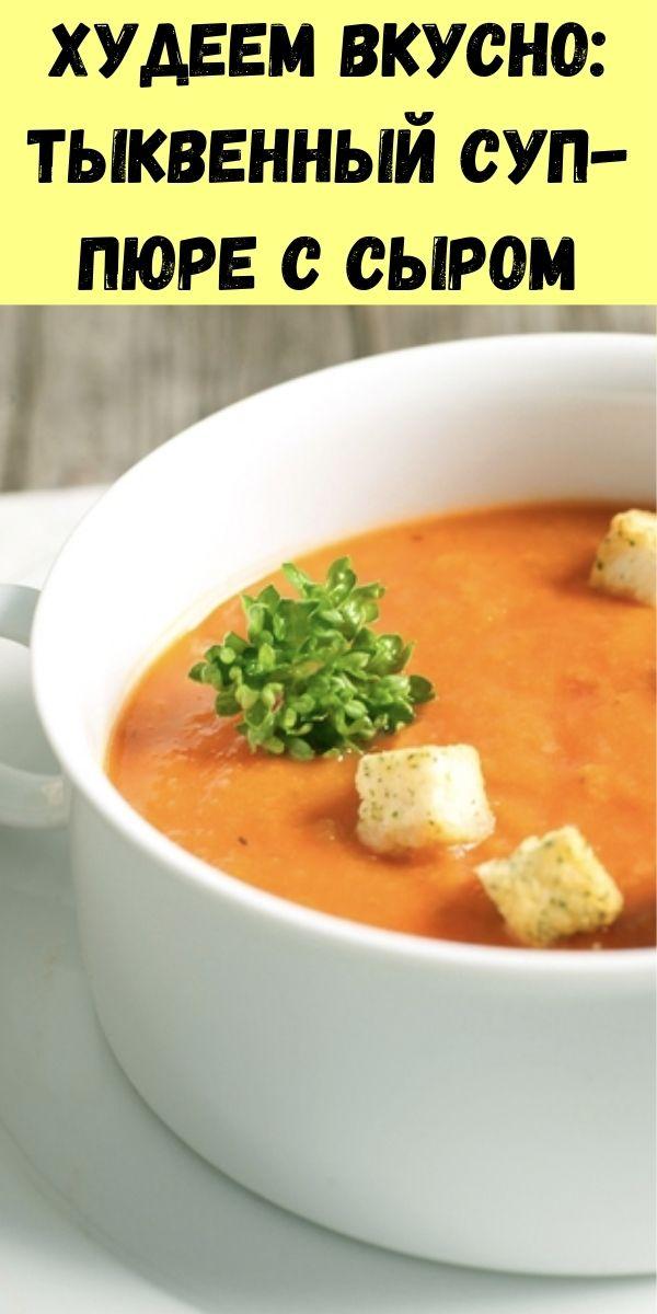 Худеем вкусно: тыквенный суп-пюре с сыром