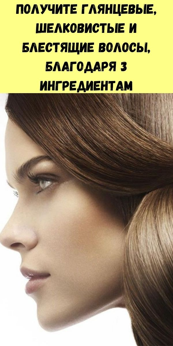 Получите глянцевые, шелковистые и блестящие волосы, благодаря 3 ингредиентам