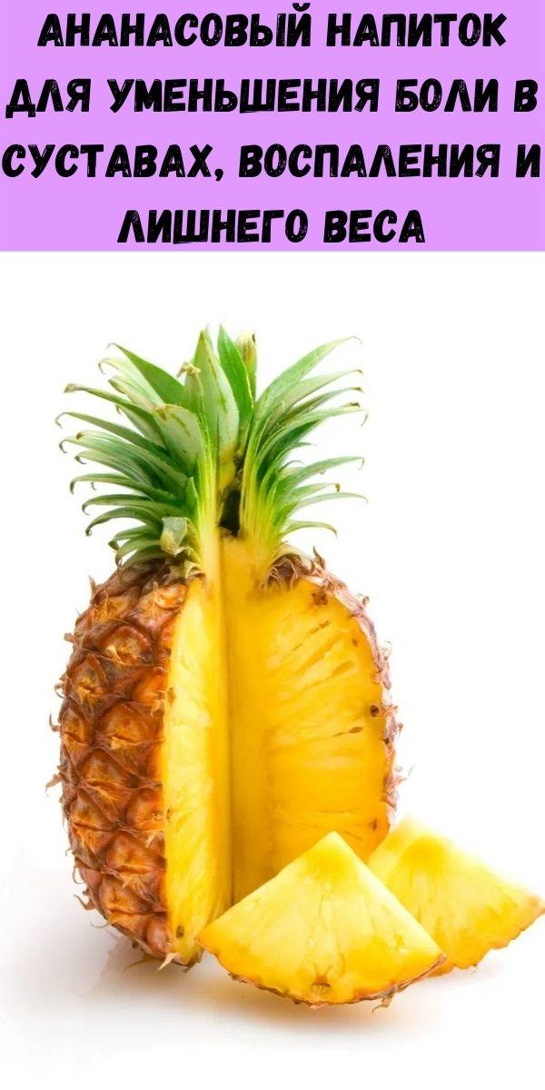 Ананасовый напиток для уменьшения боли в суставах, воспаления и лишнего веса