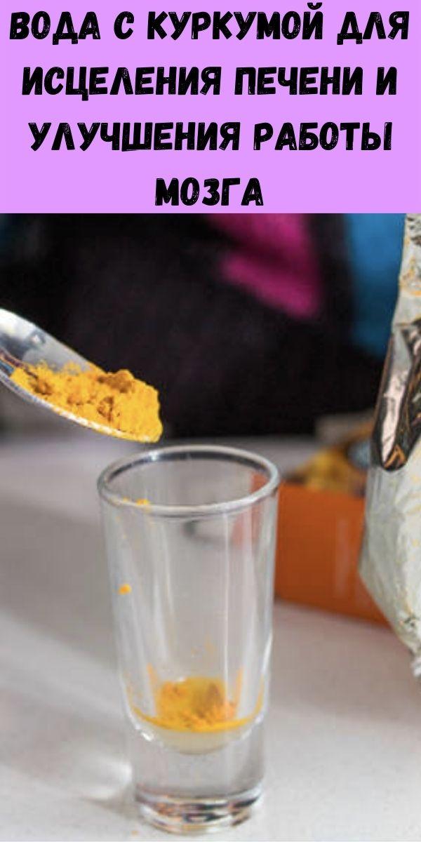 Вода с куркумой для исцеления печени и улучшения работы мозга
