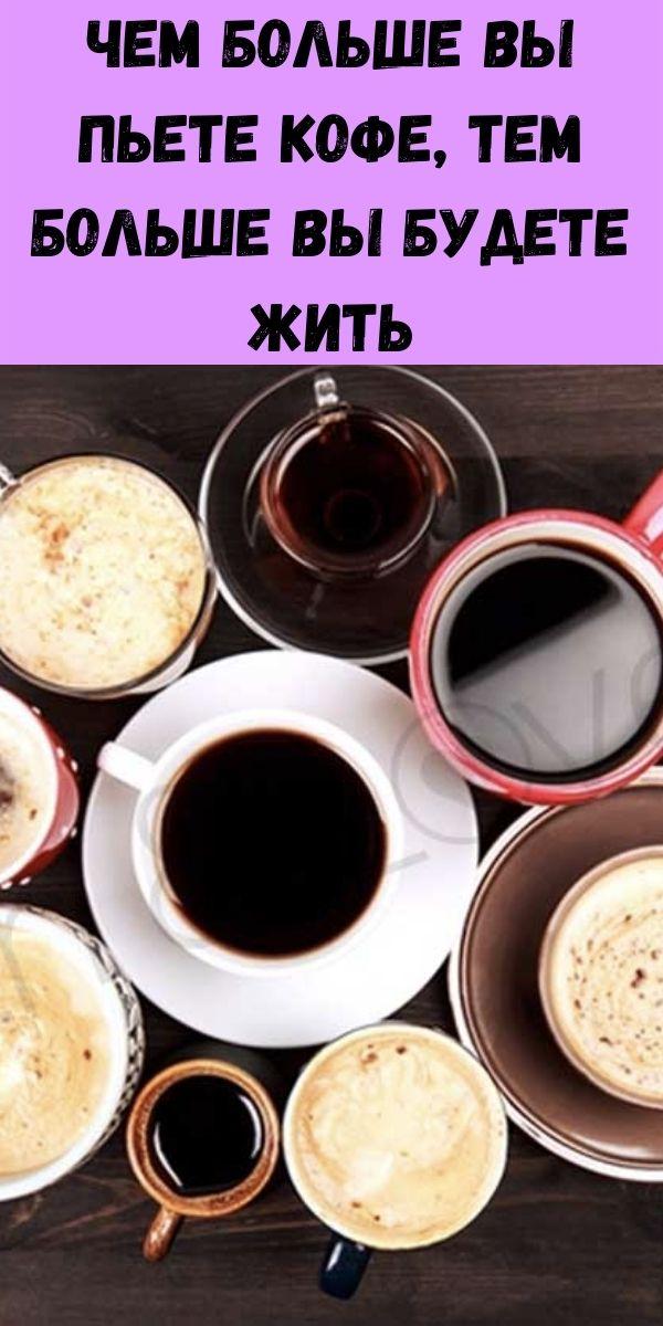 Чем больше вы пьете кофе, тем больше вы будете жить