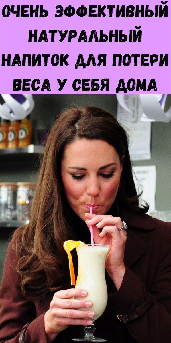Очень эффективный натуральный напиток для потери веса у себя дома