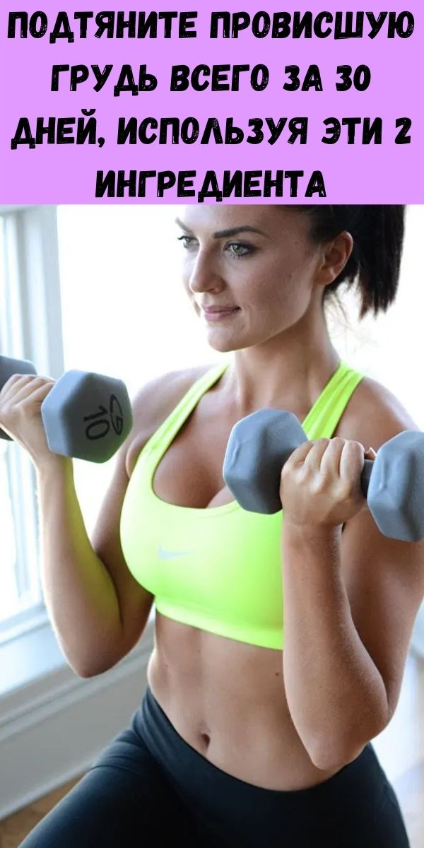 Подтяните провисшую грудь всего за 30 дней, используя эти 2 ингредиента