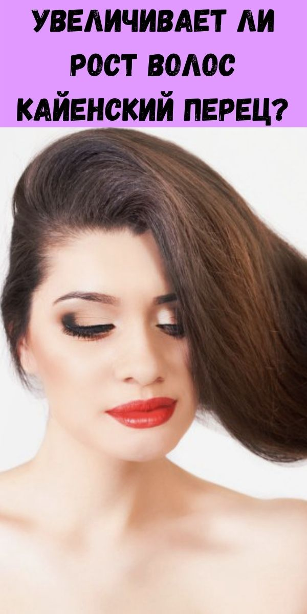 Увеличивает ли рост волос кайенский перец?