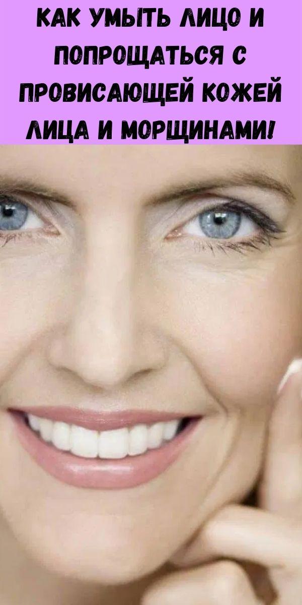 Как умыть лицо и попрощаться с провисающей кожей лица и морщинами!