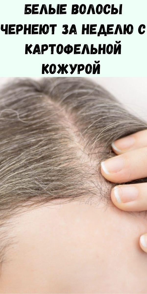 Белые волосы чернеют за неделю с картофельной кожурой