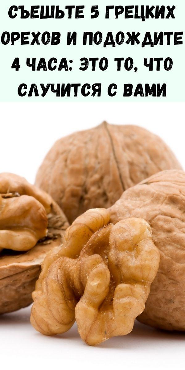 Съешьте 5 грецких орехов и подождите 4 часа: это то, что случится с вами