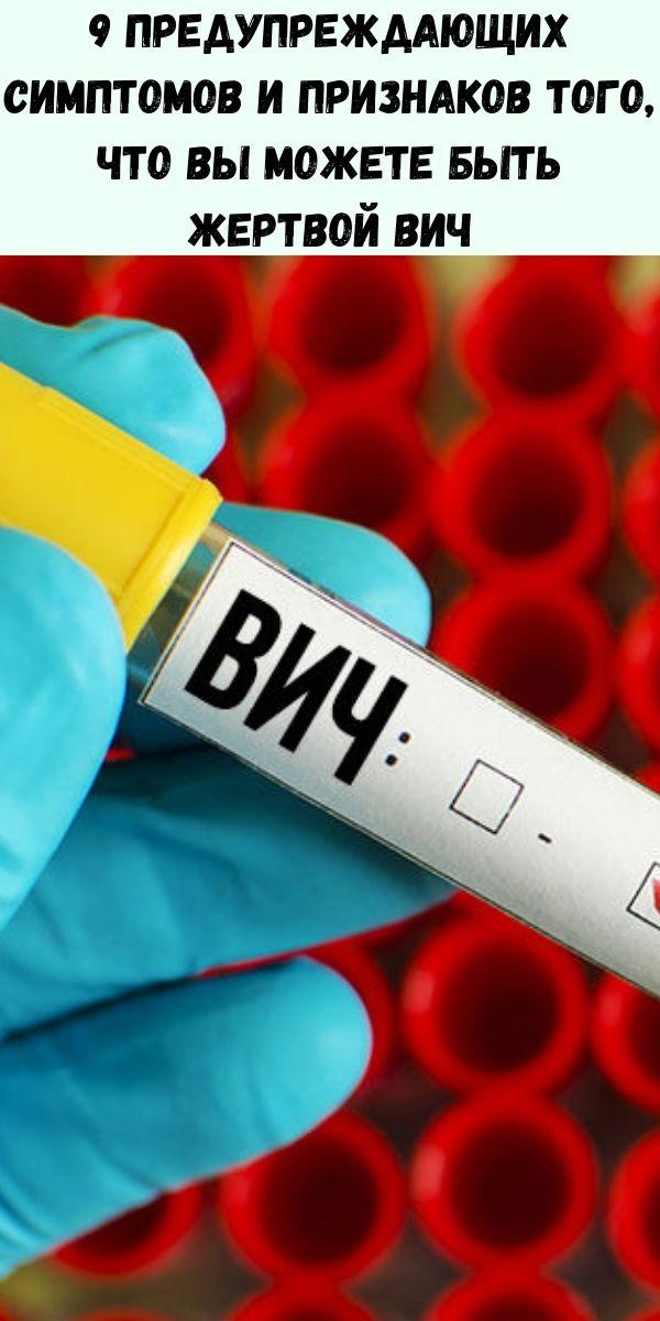 9 предупреждающих симптомов и признаков того, что вы можете быть жертвой ВИЧ