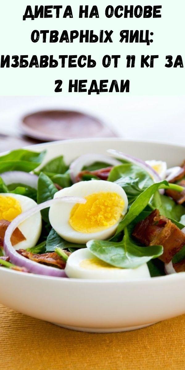 Диета на основе отварных яиц: избавьтесь от 11 кг за 2 недели