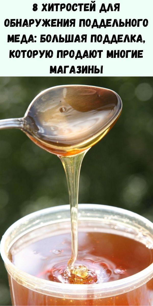 8 хитростей для обнаружения поддельного меда: большая подделка, которую продают многие магазины