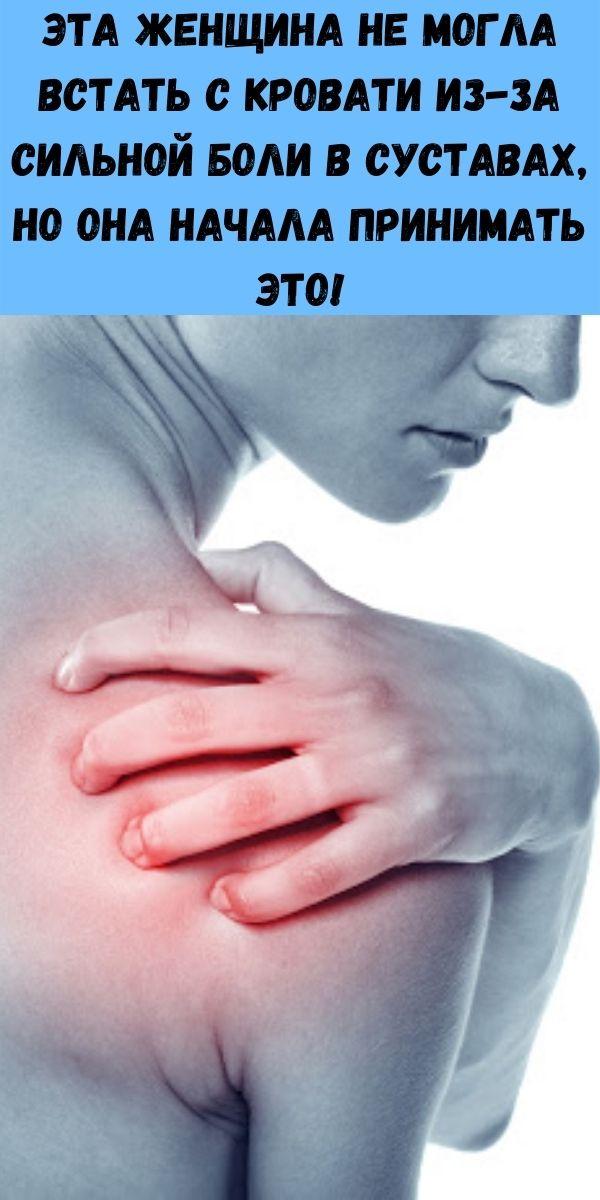 Эта женщина не могла встать с кровати из-за сильной боли в суставах, но она начала принимать это!