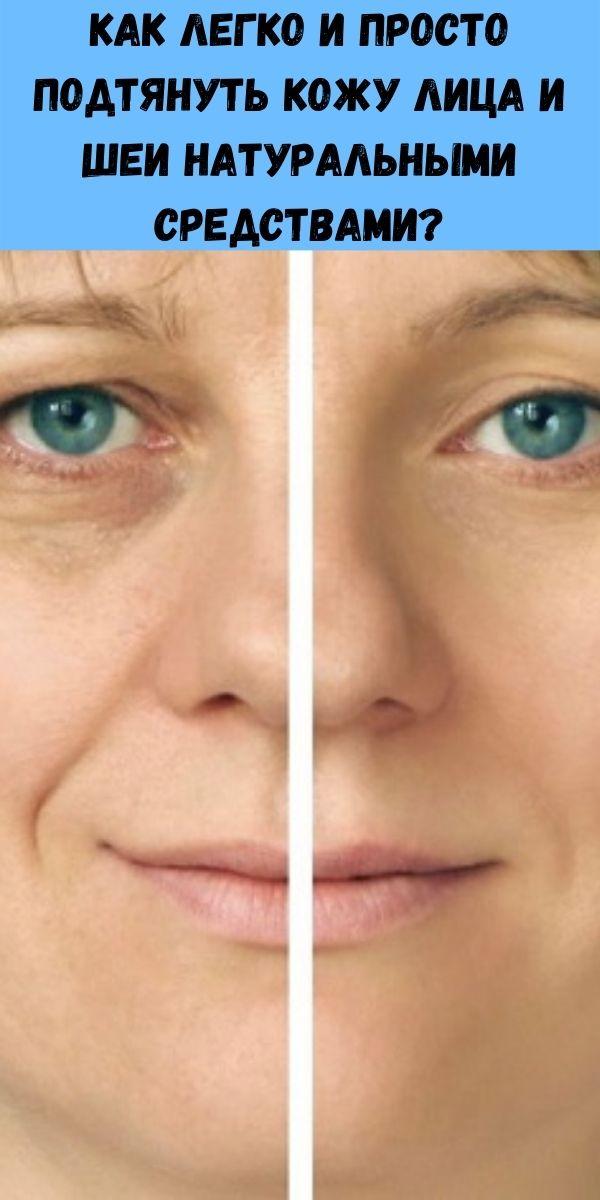 Как легко и просто подтянуть кожу лица и шеи натуральными средствами?