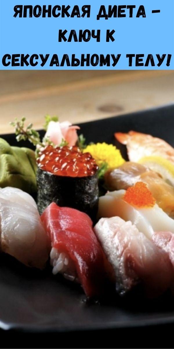 Японская диета - ключ к сексуальному телу!