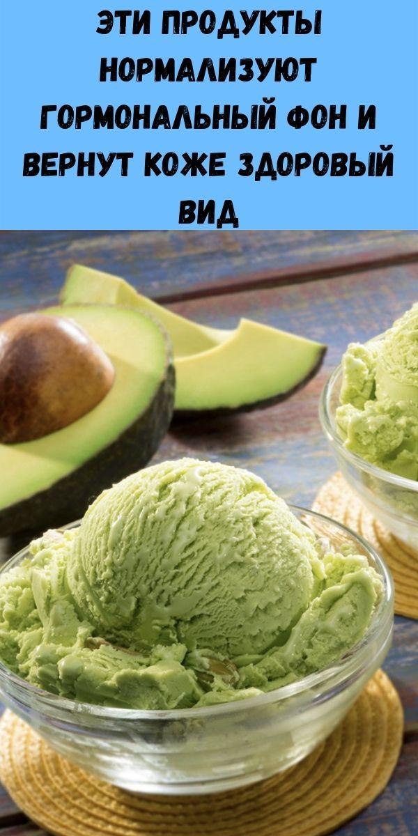 Эти продукты нормализуют гормональный фон и вернут коже здоровый вид