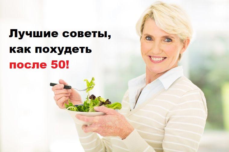 Лучшие советы, как похудеть после 50!