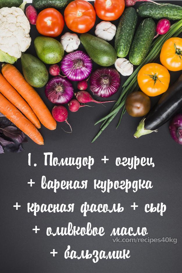 Топ-6 рецептов легких и вкусных салатиков, которые смело можно есть на ночь!