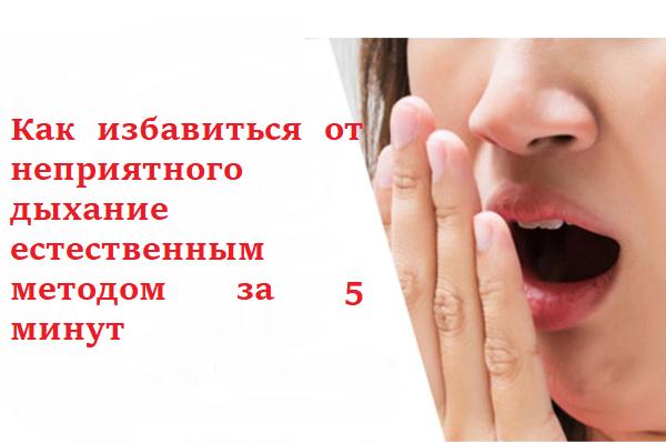 Как избавиться от неприятного дыхание естественным методом за 5 минут
