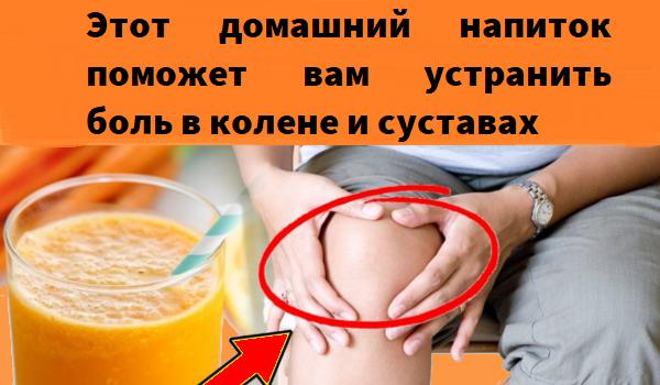 Этот домашний напиток поможет вам устранить боль в колене и суставах!