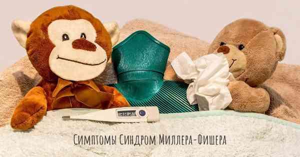 Синдром Миллера-Фишера: симптомы, лечение и многое другое
