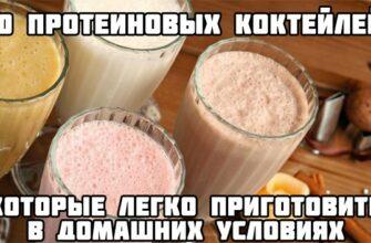 10 рецептов протеиновых коктейлей!